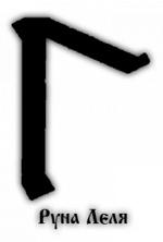 znachenie-runy-lelja -ee-svojstva