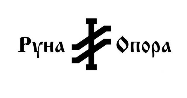 slavjanskaja-runa-opora-znachenie-svojstva-gadanie