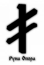 znachenie-runy-opora-ee-svojstva