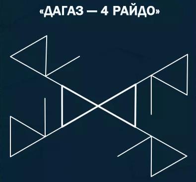 dagaz-4-rajdo