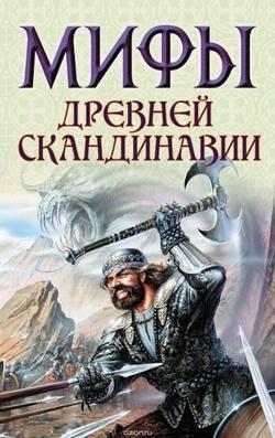 kniga-mify-drevnej-skandinavii