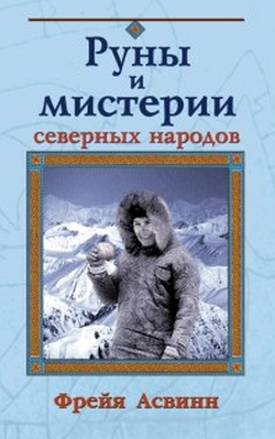 kniga-runy-i-misterii-severnyh-narodov