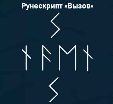 runoskript-vyzov