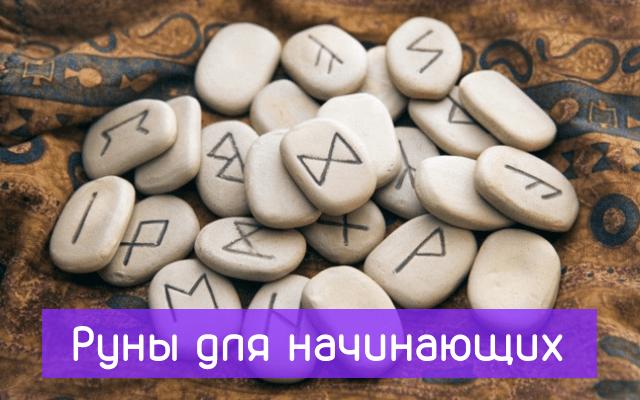 runy-dlja-nachinajushhih