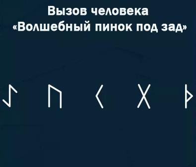 vyzov-cheloveka-pinok-pod-zad
