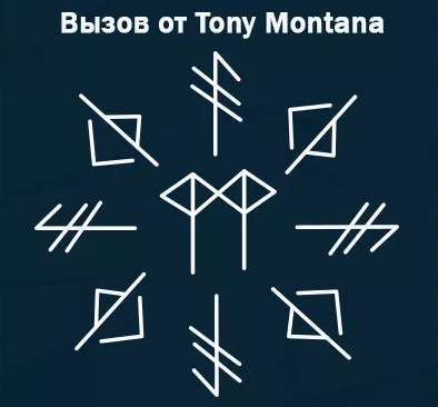 vyzov-ot-toni-montana