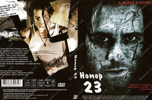film-magicheskoe-chislo-23