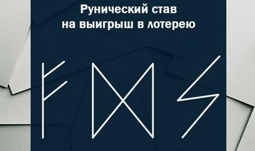 runnye-stavy-na-vyigrysh-v-lotereju-1