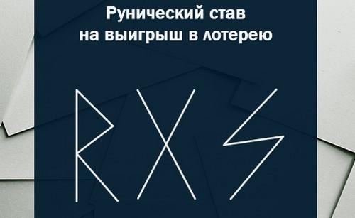 runnye-stavy-na-vyigrysh-v-lotereju-2