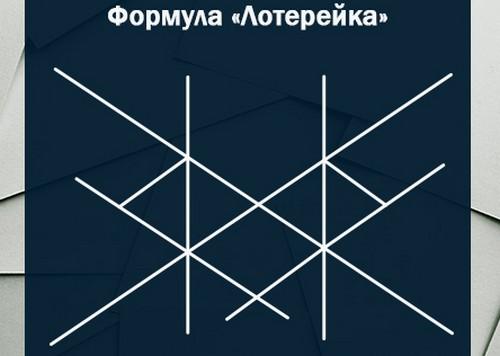 runostav-loterejka