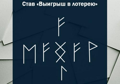 runostav-vyigrysh-v-lotereju