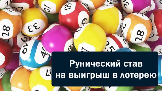 runy-dlja-vyigrysha-v-lotereju-proverennye-stavy