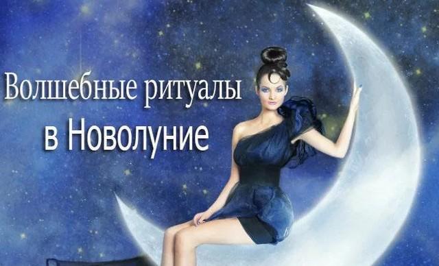 ritualy-obrjady-na-novolunie-na-ljubov-dengi-bogatstvo-ispolnenie-zhelanija