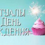 Мощные ритуалы на День Рождения