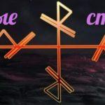 Рунные ставы и формулы на все случаи жизни