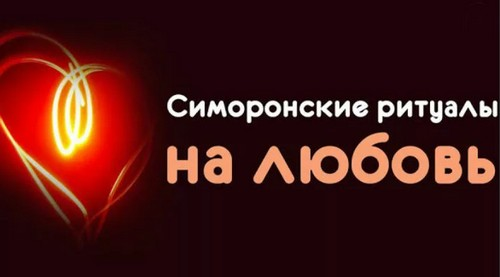 simoronskie-ritualy-na-ljubov