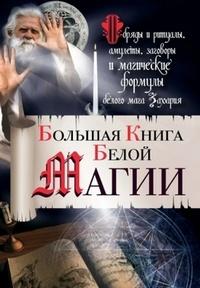 bolshaja-kniga-beloj-magii