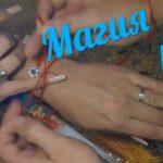 Как научиться магии рук?