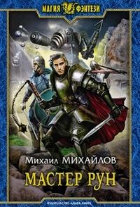 mihajlov-master-run-chitat