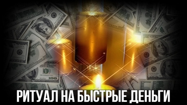 ritual-na-bystrye-dengi