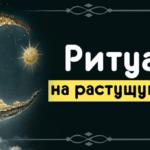 Волшебные ритуалы на растущей луне
