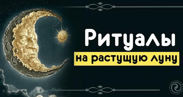 ritualy-na-rastushhuju-lunu-na-dengi-ljubov-zhelanija-privlechenie-udachi