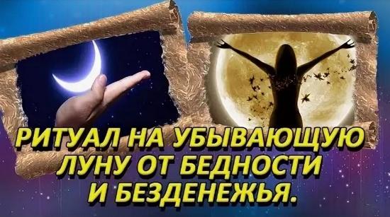ritual-ot-bezdenezhja-na-ubyvajushhuju-lunu