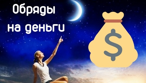 ritualy-na-dengi-na-rastushhuju-lunu