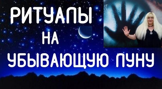 ritualy-na-ubyvajushhuju-lunu
