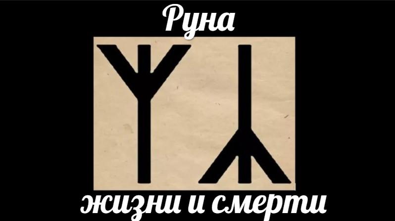 runa-zhizni-i-smerti