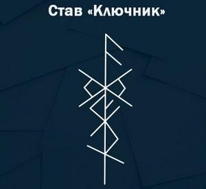 runostav-kljuchik