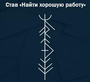 runostav-najti-horoshuju-rabotu