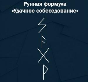 runostav-uspeshnoe-sobesedovanie