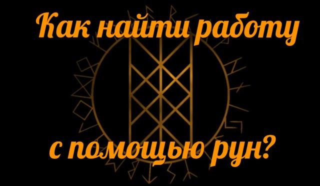 runy-na-rabotu-poisk-najti