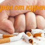 Рунные ставы от курения
