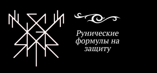 runy-zashhity-ot-negativa-algiz-anis-stavy-zashhitnye