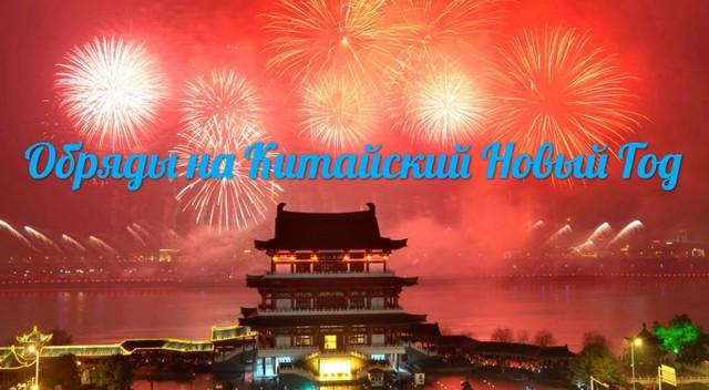 obrjady-na-kitajskij-novyj-god-2019
