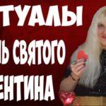 Обряды на День Святого Валентина