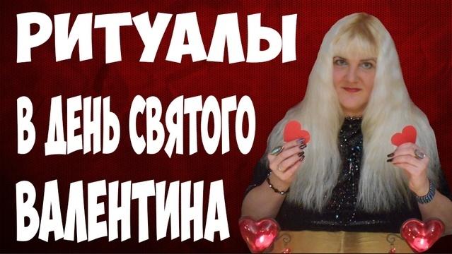 ritualy-i-obrjady-v-den-svjatogo-valentina-14-fevralja