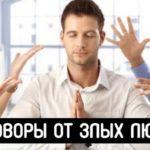 Действенные заговоры от злых языков
