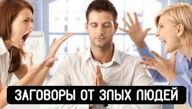 zagovor-ot-zlyh-ljudej-i-jazykov