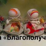 Славянская кукла-оберег «Благополучница»