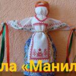 Славянская кукла-оберег «Манилка»