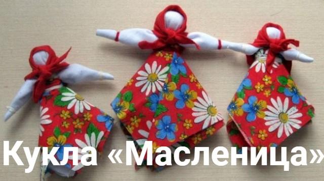 kukla-obereg-maslenica-svoimi-rukami-master-klass
