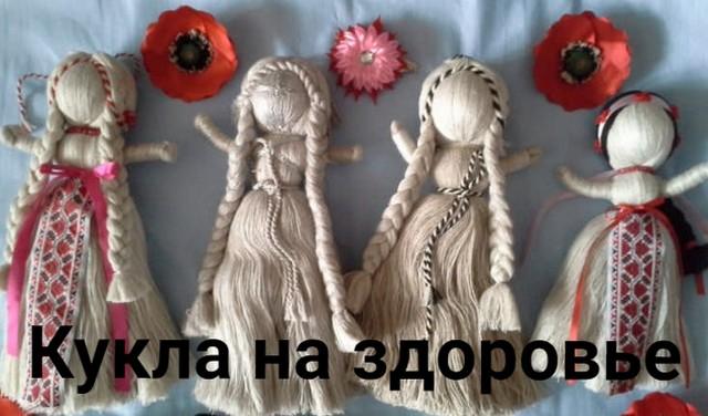 kukla-obereg-na-zdorove-svoimi-rukami-master-klass