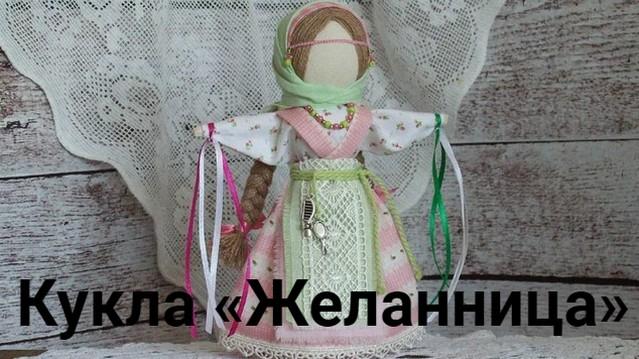 kukla-zhelannica-svoimi-rukami-master-klass