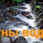 Руны Воды – значение символов