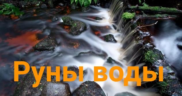 runa-vody-stihija-znachenie