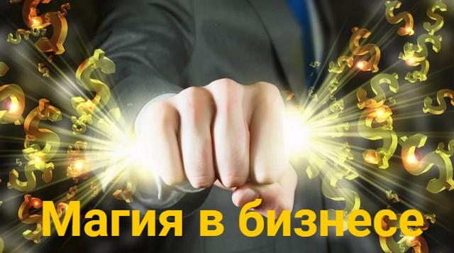 biznes-magija
