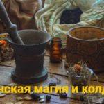 Все о деревенской магии и колдовстве
